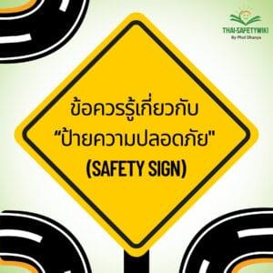 Safety Sign ป้ายเซฟตี้